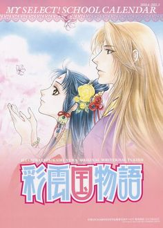 The Story of Saiunkoku Monogatari poster Kou Shurei Shuurei Shi Ryuki official Saiunkoku Monogatari, Japanese Illustration, School Calendar, Manga Couple, Workout Machines, Manga Games, Anime Shows, Doujinshi, Anime Love