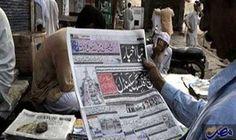 أهم وأبرز أهتمامات الصحف الباكستانية الجمعة: اهتمت الصحف الباكستانية الصادرة اليوم بتصريح رئيس الوزراء الباكستاني نواز شريف الذي طالب فيه…