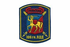 "SLEEVE PATCH OF THE 106TH AIRBORNE DIVISION (BLUE). Motto: ""No impossible tasks!""  At the heart of the emblem is the coat of arms of the city of Tula, where the division's headquarters is located, and the Centaur which combines power and intelligence, courage and cunning, man and animal according to ancient mythology. #russian #military #patch #uniform #gifts #souvenirs #airborne #paratrooper #vdv #centaur"