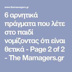 6 αρνητικά πράγματα που λέτε στο παιδί νομίζοντας ότι είναι θετικά - Page 2 of 2 - The Mamagers.gr