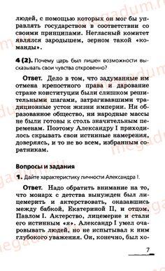 Ответ на задание (страница) 7 - История России 8 класс Ляшенко