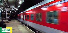 रेलवे ने किराए और रिजर्वेशन नियम में कर दिए ये बदलाव http://www.haribhoomi.com/news/india/railway-changes-reservation-rules/51146.html