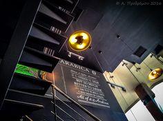 Arabica - Starbucks Central, Λευκωσία, Κύπρος (Starbucks Central, Nicosia, Cyprus).Visit the post for more.