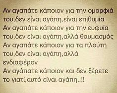 Οταν δεν ξερεις το ΓΙΑΤΙ...αυτο ειναι ΑΓΑΠΗ..!! Crush Quotes, Wisdom Quotes, Life Quotes, Meaningful Quotes, Inspirational Quotes, Clever Quotes, Small Words, Greek Words, Greek Quotes