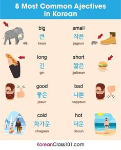 8 Most Common Adjectives in Japanese Our PDF lessons are a great way to help you master survival Japanese. Why not give them a try for free? Learn Basic Korean, Learn Japanese Words, Korean Words Learning, Japanese Language Learning, Learning Arabic, Learning Spanish, Korean Slang, Korean Phrases, Common Adjectives