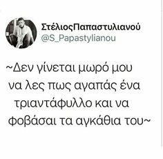 Greek Quotes, All You Need Is Love, True Words, Feelings, Writers, Romance, Nice, Tattoos, Romance Film