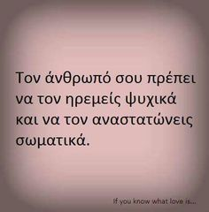 Greek Quotes, True Facts, What Is Love, Gq, Psychology, Thoughts, Math, Words, Pictures