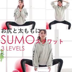 SUMOスクワット