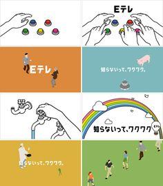NHK E Tele curiosity laboratory