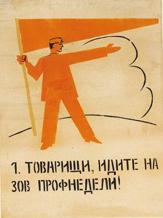 ウラジーミル・マヤコフスキー、政治教育総局No.17「労働 組合活動週間 労働組合を強化せよ!」 1921年、ステンシル・ 紙、51.5×39.0㎝