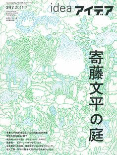 IDEA No.347 2011/7 | The Garden of Bunpei Yorifuji