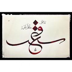وَرَحْمَتِي وَسِعَتْ كُلَّ شَيْءٍ Translation: And My Mercy has encompassed all things. (Quran 7:156) #afs