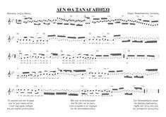 Music Songs, Piano, Sheet Music, Greek, Musik, Pianos, Greece, Music Sheets
