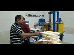 دستگاه تولید فیلتر هوا شرکت فیلتیران