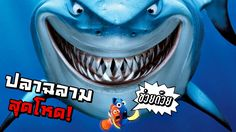Popular Right Now - Thailand : เกมสปลาฉลามเขมอบโลก | [Fish Feed And Grow] http://www.youtube.com/watch?v=iSnXTewaiLs