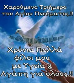 Name Day, Greek Quotes, Happy Day, Good Morning, Bom Dia, Buen Dia, Bonjour, Saint Name Day, Buongiorno