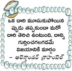 Quotes in telugu