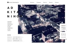 北日本広告社 | Web Design Clip Web Design Awards, Web Ui Design, Best Web Design, Graphic Design, Asahikawa, Sapporo, Brand Guidelines, Editorial Layout, Web Design Inspiration