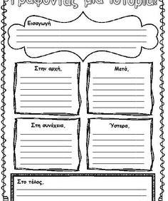 Στ΄τάξη – Reoulita Vocabulary Exercises, Grammar Exercises, Nursery Activities, Greek Language, School 2017, Primary Education, School Psychology, Learning Process, School Lessons