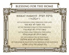 Blessing for the home Birkat Habayit by AriSefarad on Etsy
