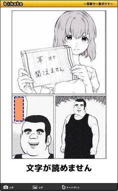 Witty Remarks, Burst Out Laughing, Funny Times, Funny Comics, Comedy, Funny Pictures, Hilarious, Jokes, Anime