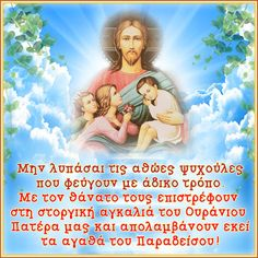 Orthodox Prayers, Kai, Quotations, Quotes, Movies, Movie Posters, Films, Film Poster, Cinema