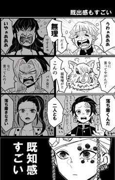 kimetsu no yaiba (one-shot) (lectora) Manga Anime, Fanarts Anime, Otaku Anime, Anime Characters, Anime Angel, Anime Demon, Slayer Meme, Demon Hunter, Estilo Anime
