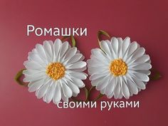 Ромашки из атласных лент.DIY Satin Ribbon Kanzashi Daisy. - YouTube