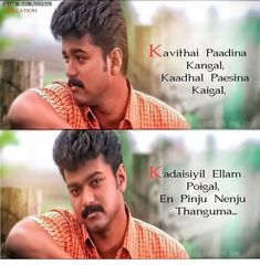 Cute Song Lyrics, Cute Songs, All Time Hit Songs, Tamil Songs Lyrics, Vijay Actor, Sweet Quotes, Song Quotes, Love Images, Reality Quotes