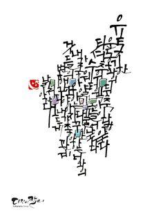 유통기한 집나간.마음을 찾습니다  정민선 지음  캘리그라피 Calligraphy Letters, Caligraphy, Korean Painting, Typography, Lettering, Idioms, Wise Quotes, Poems, Fine Art