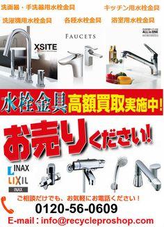 ジュエラ、eモダン、浴室用水栓金具,アウゼ、ビーフィット水栓、一般水栓、釉の美・創の美、オートマージュG、オートマージュA、オートマージュc、オートマージュ(グースネックタイプ)、取 替用オートマージュ買取お任せください。