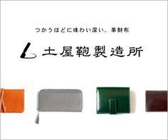土屋鞄製造所 つかうほどに味わい深い、革財布。 336×280