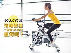 人紅是非多,要上市的SoulCycle 被吐槽:34美元一節的動感飛輪課到底值不值? #Stockfeel #SoulCycle #exercise #woman #IPO #新創 #品牌 #飛輪