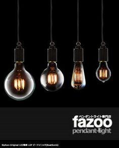 ペンダントライト・ダイニング照明の通販専門店『fazoo(ファズー)』がフィラメントタイプの「LED電球」の販売を開始!   株式会社アイ・ヴィレッジ   プレスリリース配信代行サービス『ドリームニュース』