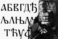 Краљ Александар I хтео да укине ћирилицу! - http://www.vaseljenska.com/vesti/kralj-aleksandar-hteo-da-ukine-cirilicu/