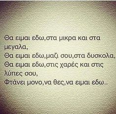 Mono an thes esu Greek Memes, Greek Quotes, Couple Quotes, Movie Quotes, Fighter Quotes, Love Boyfriend, Romantic Mood, Greek Words, Some Words