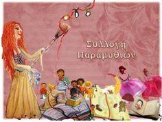 Συλλογη παραμυθιων νηπιαγωγειων 2013 Princess Peach, Disney Princess, Books To Read, Reading Books, Literacy, Disney Characters, Fictional Characters, Children, Young Children