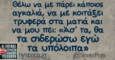 Funny Memes, Hilarious, Jokes, Funny Greek Quotes, Funny Photos, Mood, Thoughts, Humor, Wall