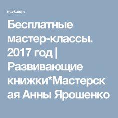 Бесплатные мастер-классы. 2017 год | Развивающие книжки*Мастерская Анны Ярошенко