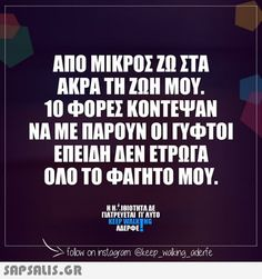 αστειες εικονες με ατακες Funny Images With Quotes, Funny Photos, Funny Memes, Hilarious, Jokes, Favorite Quotes, Best Quotes, Funny Greek, Clever Quotes