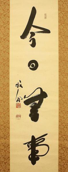 今日無事(Konnichi-buji)