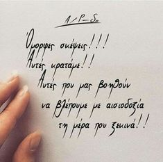 Favorite Quotes, Best Quotes, Greek Quotes, Movie Quotes, Real Life, Tattoo Quotes, Feelings, Sayings, Words