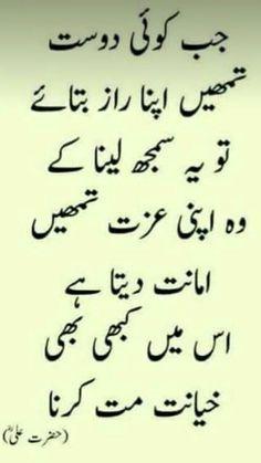 Hazrat Ali Sayings, Imam Ali Quotes, Hadith Quotes, Quran Quotes Love, Urdu Quotes, Allah Quotes, Quotations, Best Islamic Quotes, Islamic Phrases