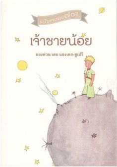 -The little Prince- Thai Language-ANTOINE DE SAINT EXUPERY , Free Shipping: $24.98 , A story for all ages. Click here to see THIS ITEM:  http://www.ebay.com/itm/-/161226627940?roken=cUgayN    click on the link see MORE ITEMS:    http://www.ebay.com/usr/asia-achi67