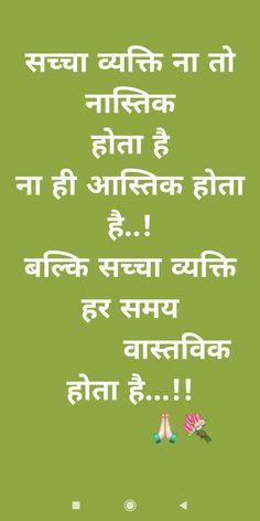 Fact Quotes, Love Quotes, Hindi Quotes, Quotations, Instagram Status, Gujarati Quotes, Night Quotes, Ali, Gaming