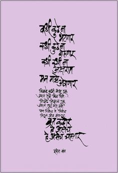 pin by vaibhav on marathi kavita pinterest calligraphy marathi
