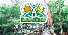EARTH DAY CAMP Natural High!(NH)は2015年も開催します。道志の森でお会いしましょう!2015/5/23(土)・24(日)[前夜祭:5/22(金)]