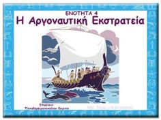 Argonautiki ekstratia