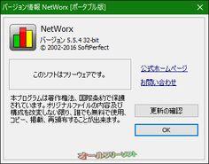 NetWorx 5.5.4  NetWorx--バージョン情報--オールフリーソフト