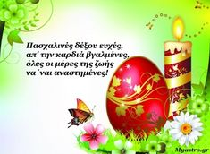 Easter Sunday Images, Orthodox Easter, Greek Easter, Christ The King, Happy Easter, Christmas Bulbs, Diy And Crafts, Holiday Decor, Cards
